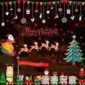 聖誕節裝飾品玻璃門貼櫥窗場景布置窗戶元旦牆貼畫聖誕樹雪花貼紙igo 極客玩家