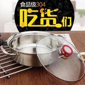 304不銹鋼火鍋鍋加厚不粘煲湯鍋具家用清湯鍋電磁爐專用燃氣通用