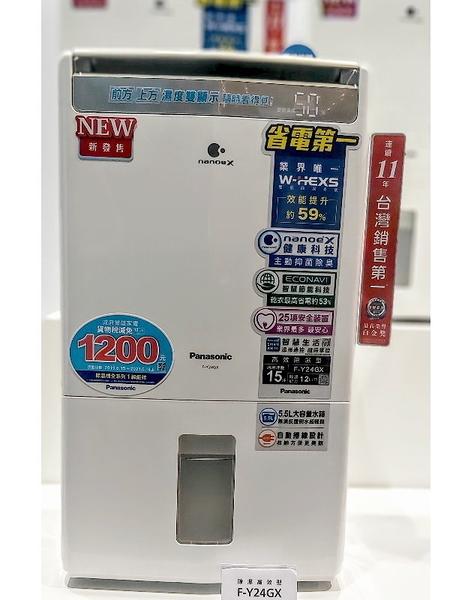 國際牌Panasonic 12公升nanoeX 節能除濕機 F-Y24GX