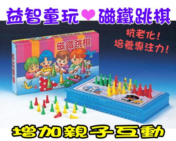 磁鐵跳棋 磁石跳棋 益智 動腦 親子活動 兒童遊戲 童玩 抗老化 培養專注力 輕巧好攜帶 CNS(M)63028
