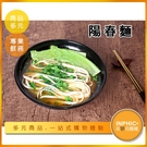 INPHIC-陽春麵模型 擔仔麵 牛肉麵 燙青菜-IMFA216104B