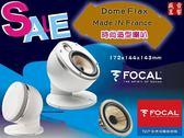 【盛昱音響│嚴選必Buy│限時優惠】 #法國 FOCAL DOME FLAX 2.0 喇叭 #有現貨可自取