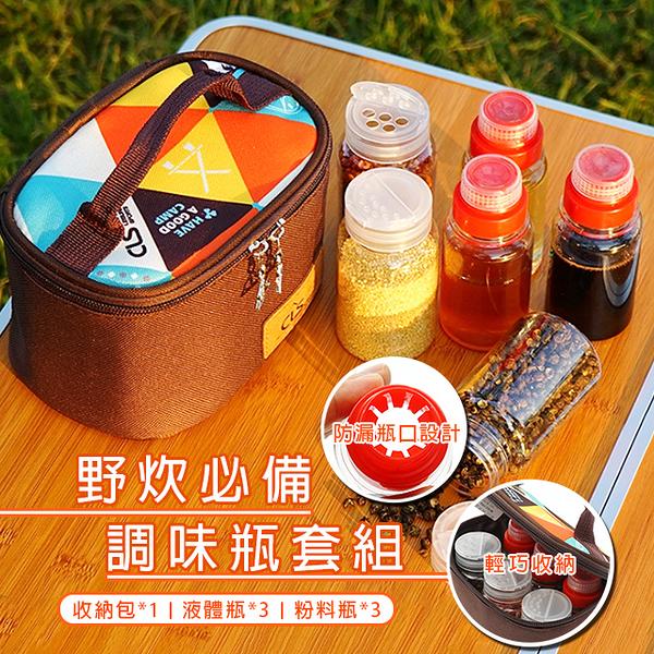 【TAS】7件組 調味瓶組合 露營 野炊 調味瓶 料理罐 調味組 料理盒 D53010