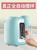 研磨機 芭菲婭全自動嬰兒輔食機小型蒸煮攪拌多功能一體寶寶料理研磨工具 熱賣