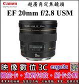 《映像數位》 Canon EF 20mm f/2.8 USM 超廣角定焦鏡頭 【彩虹公司貨】【國旅卡特約店】 B