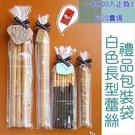 [拉拉百貨]蕾絲自黏袋 6*20cm 一包100入 餅乾袋 西點袋 鏤空 禮品 小物 包裝袋 DIY 長型包裝