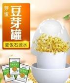 豆芽機麥飯石豆芽罐家用發豆芽機豆芽發芽盆綠豆黃豆自動種菜神器 小明同學