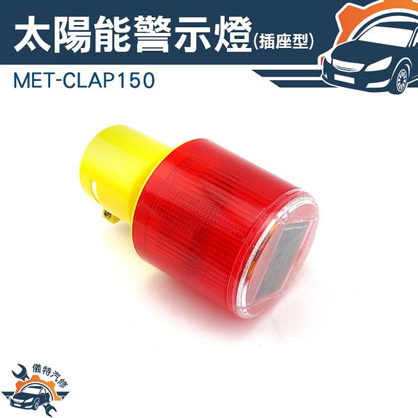 『儀特汽修』太陽能警示燈 太陽能燈 光感應警示燈 LED交通信號燈 交通警示燈 MET-CLAP150