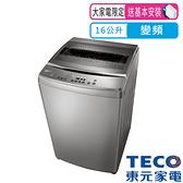 【TECO 東元】16公斤DD變頻直驅洗衣機 W1668XS 含基本安裝+舊機回收