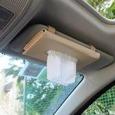 車載紙巾盒 車載車用紙巾盒 遮陽板式天窗椅背抽紙盒掛式紙巾套 汽車內飾用品 芭蕾朵朵
