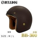 M2R安全帽,BB300,皮革復古帽,皮帽/咖啡
