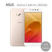 ASUS ZenFone 4 Selfie Pro (ZD552KL)前置雙鏡頭雙卡機