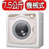 《結帳打95折》SANLUX台灣三洋【SD-85U】7.5公斤乾衣機