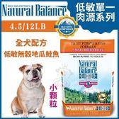 *WANG*Natural Balance 低敏單一肉源《無穀地瓜鮭魚全犬配方(小顆粒)》12LB【42101】