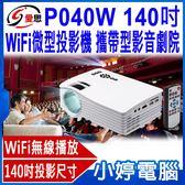 【免運+3期零利率】福利品出清 P040W  附遙控器 140吋WiFi微型投影機 攜帶型影音劇院