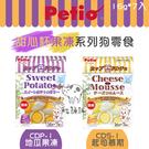 Petio派蒂歐狗零食[甜心杯果凍,2種口味,16g*7入,日本製]