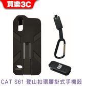 CAT S61 登山扣環腰掛式手機殼 腰掛 登山殼 【原廠公司貨】