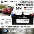 ✚久大電池❚ BMW 原廠電瓶 AGM 105AH 950A (EN) X3 X5 X6 5 6 7 8 系列 純正部品