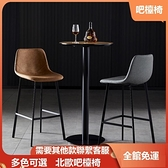 吧台椅 現代簡約酒吧椅高腳家用凳靠背前台接待輕奢鐵藝吧台椅【八折搶購】