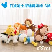 Norns 【日貨迪士尼睡覺娃娃 S號 】趴睡玩偶 米奇 米妮奇奇 蒂蒂維尼 Snoopy唐老鴨