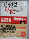 【書寶二手書T7/行銷_MDF】王永慶的球僮_蔡合城