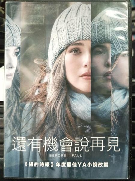 挖寶二手片-P41-011-正版DVD-電影【還有機會說再見】-柔伊德區(直購價)