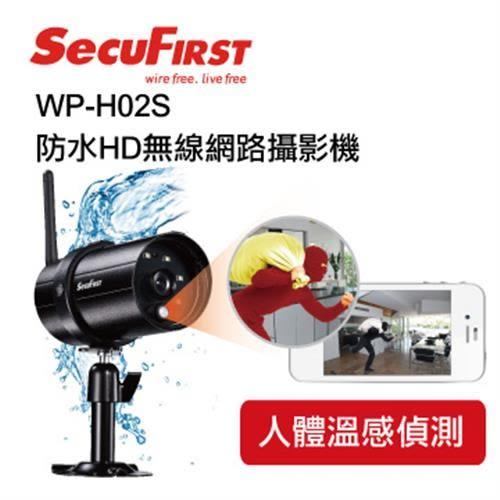 SecuFirst  WP-H02S 防水HD無線網路攝影機【原價1890▼現省400元】