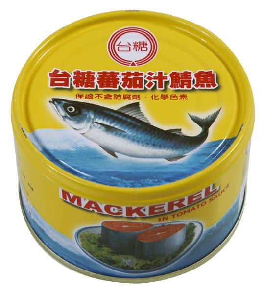 台糖茄汁鯖魚220g