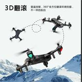 無人機 折疊無人機高清專業航拍飛行器四軸超長續航遙控直升飛機耐摔航模 mks薇薇