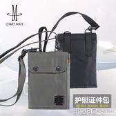 證件收納包 男女多功能護照包防水證件收納包掛脖機票旅行護照夾手機袋保護套 玩趣3C