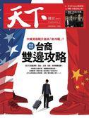 天下雜誌 1025/2018 第659期:中美新冷戰 台商的雙邊攻略