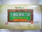 康迪~生機能量精力湯30公克×30入/盒