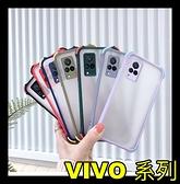 【萌萌噠】VIVO V21 (5G) 四角磨砂 撞色系列 自帶鏡頭保護套 全包防摔 半透磨砂 手機殼 手機套