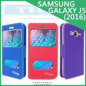 ★SAMSUNG GALAXY J5 (2016) SM-J510 尊系列 雙視窗皮套/保護套/手機套/軟殼