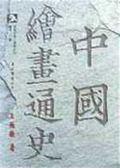 (二手書)中國繪畫通史(下冊平裝)