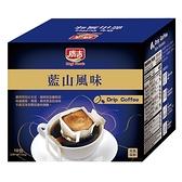 廣吉濾掛咖啡頂級藍山風味10G*10【愛買】