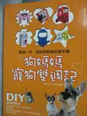【書寶二手書T7/寵物_ILZ】狗媽媽寵狗雙週記-兩週一件送給狗狗愛的親手禮_數位人編輯部