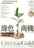 書綠色商機:愛地球更能獲利的企業創新主張