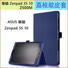 華碩 ASUS ZenPad 3S 10 Z500M 平板皮套 超薄 荔枝紋 翻蓋 Z500M 保護殼 兩折 支架 9.7吋 保護皮套
