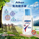 【免運直送】【Aiken】免沖洗搓手凝膠-防疫幫手(50ml/瓶)*2瓶 【合迷雅好物超級商城】