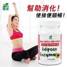 【明奕】脂肪分解酵素+澱粉分解酵素膠囊(...