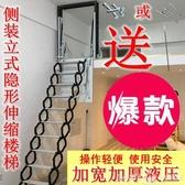 折疊梯子閣樓伸縮樓梯家用躍層吊鋪隔層側裝頂裝隱形拉伸收縮折疊升降梯子  LX HOME 新品