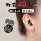 隱形藍牙耳機無線單耳運動耳塞式迷你超小男女蘋果安卓通用入耳式