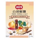 【真好家】白胡椒鹽600g