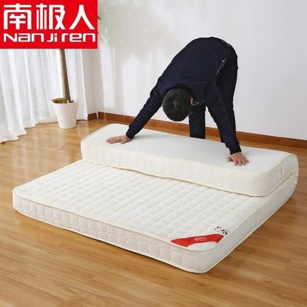 南極人榻榻米學生宿舍床墊0.9米單人床褥墊子1.2m海綿1.5m1.8m床