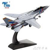 飛機模型 1:100特爾博F14雄貓合金仿真戰斗機軍事模型成品擺件YYJ 卡卡西
