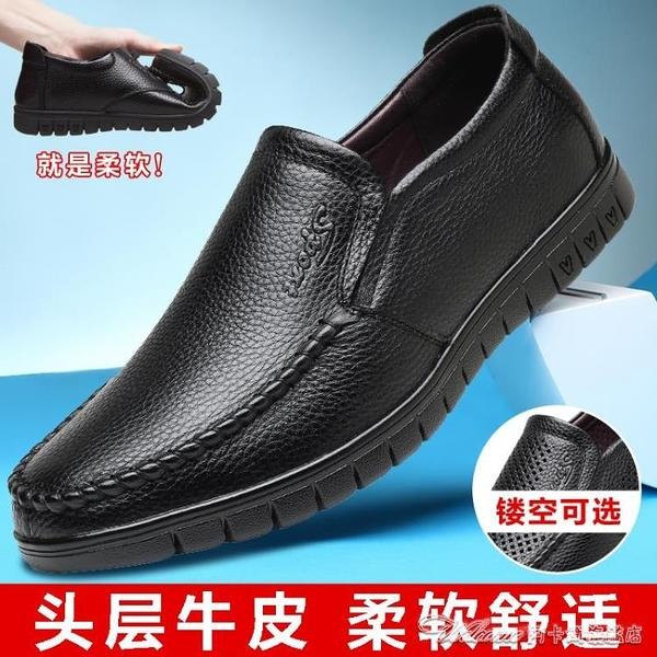 (免運)皮鞋男真皮商務休閒夏季新款男士中老年爸爸軟底黑色懶人鞋子