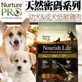 【🐱🐶培菓寵物48H出貨🐰🐹】(送購物金800元)天然密碼》幼犬及活動成犬低敏雞肉狗糧-11.8kg