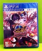 (最後一片) PS4 女神異聞錄 5 星夜熱舞 中文版