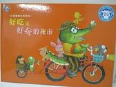 【書寶二手書T5/兒童文學_KKS】好吃又好玩的夜市_吳楚璿(繪畫)